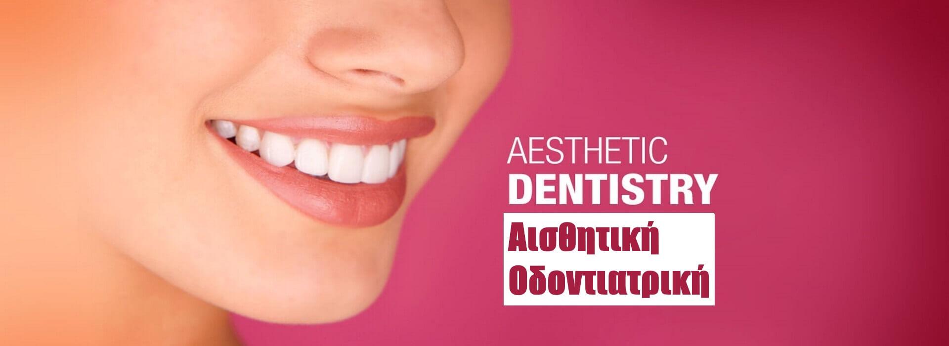 1920x700-4-dentistry